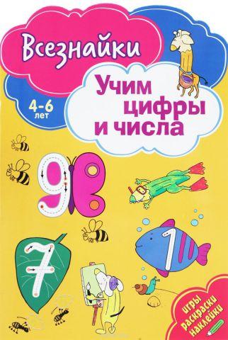 Учим цифры и числа. Игры, раскраски, наклейки. 4-6 лет