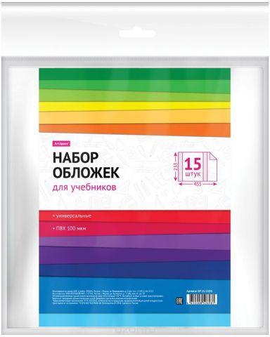 ArtSpace Набор обложек для учебников 23,3 х 45,5 см 15 шт
