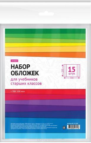 ArtSpace Набор обложек для учебников старших классов 23,3 х 33 см 15 шт