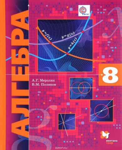 Алгебра (углубленное изучение). 8класс. Учебник