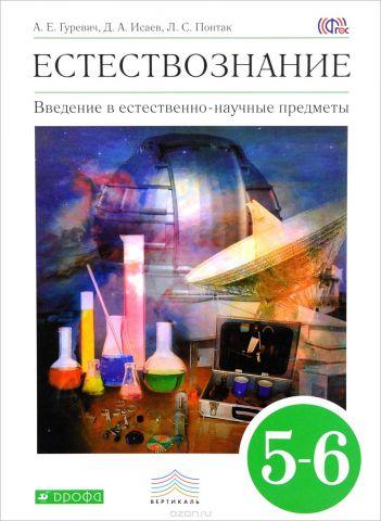 Естествознание. 5-6 классы Введение в естественно-научные предметы. Учебник