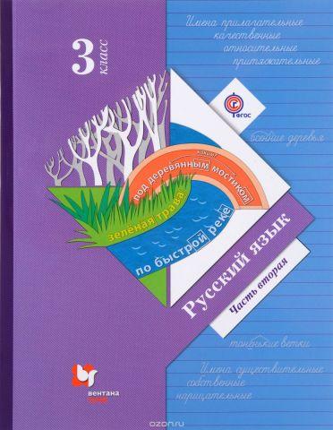 Русский язык. 3класс. Учебник. В 2 частях. Часть 2