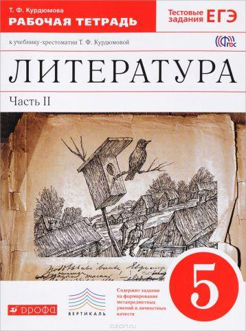 Литература. 5 класс. Рабочая тетрадь к учебнику-хрестоматии Т. Ф. Курдюмовой. В 2 частях. Часть 2