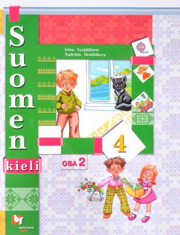 Suomen 4: Osa 2 / Финский язык. 4класс. Учебник. В 2 частях. Часть 2