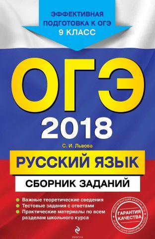 ОГЭ-2018. Русский язык. 9 класс. Сборник заданий