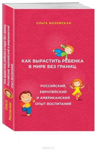 Как вырастить ребенка в мире без границ. Российский, европейский и американский опыт воспитания
