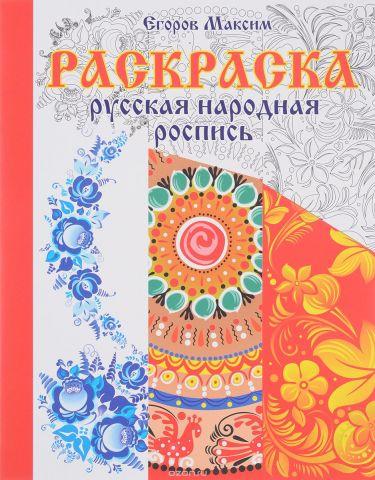 Русская народная роспись. Раскраска