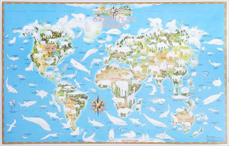 Карта мира. Обитатели Земли