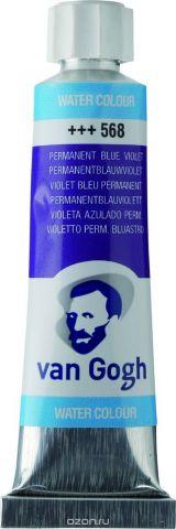 Royal Talens Акварель Van Gogh цвет 568 Сине-фиолетовый устойчивый 10 мл