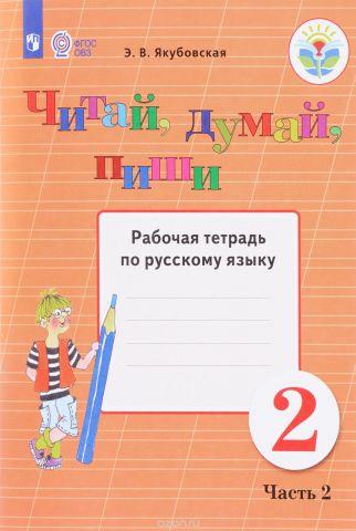 Русский язык. 2 класс. Читай, думай, пиши. Рабочая тетрадь по русскому языку. В 2 частях. Часть 2