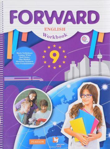 Forward English 9: Workbook / Английский язык. 9 класс. Рабочая тетрадь