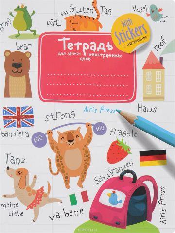 Тетрадь для записи иностранных слов (+ наклейки)