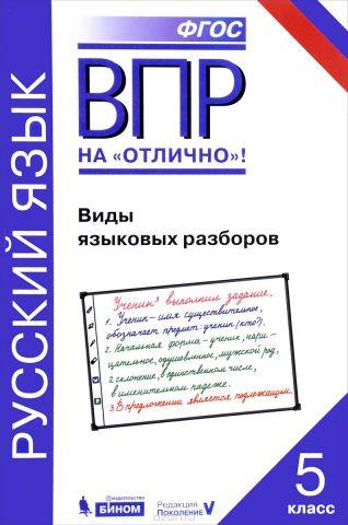 ВПР. Русский язык. 5 класс. Виды языковых разборов. Практикум