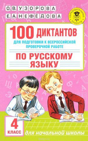 100 диктантов для подготовки к Всероссийской проверочной работе по русскому языку. 4 класс