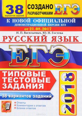 ЕГЭ 2018. Русский язык. Типовые тестовые задания. 38 вариантов заданий
