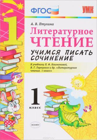 Литературное чтение. 1 класс. Учимся писать сочинение. К учебнику Л. Ф. Климановой, В. Г. Горецкого
