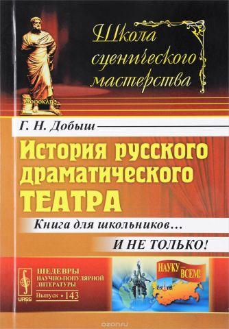 История русского драматического театра. Книга для школьников… И не только!