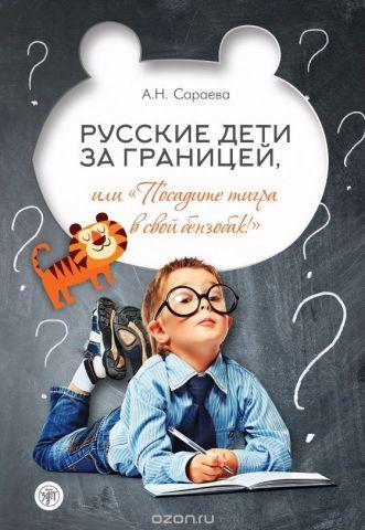 """Русские дети за границей, или """"Посадите тигра в свой бензобак!"""""""