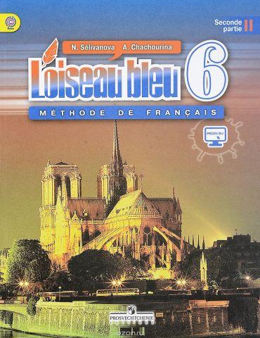 L'oiseau bleu 6: Methode de francais: Partie 2 / Французский язык. Второй иностранный язык. 6 класс. Учебник. В 2 частях. Часть 2