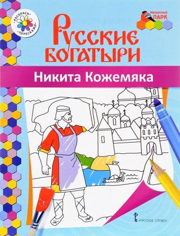 Никита Кожемяка. Раскраска