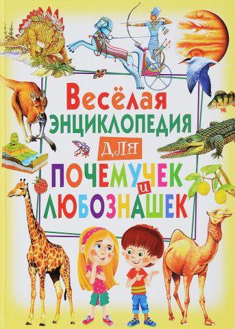 Веселая энциклопедия для почемучек и любознашек