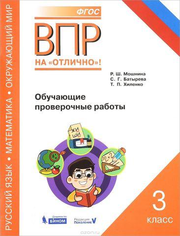 Всероссийская проверочная работа. Русский язык. Окружающий мир. Математика. 3 класс. Обучающие проверочные работы