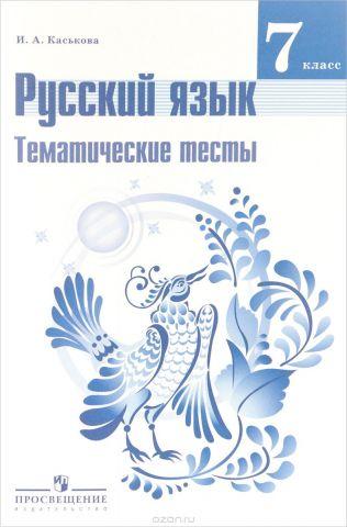 Русский язык. 7 класс. Тематические тесты. Учебное пособие