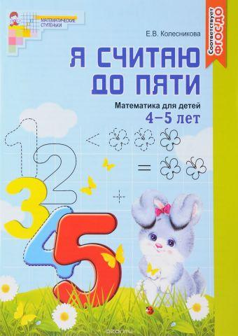 Математика. Я считаю до пяти. 4-5 лет