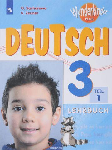 Deutsch 3: Lehrbuch: Teil 1 / Немецкий язык. 3 класс. Учебное пособие. В 2 частях. Часть 1