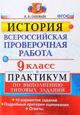 Всероссийские проверочные работы. История. 9 класс. Практикум