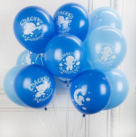 Latex Occidental Набор воздушных шаров с лентами Спасибо за сыночка 50 шт
