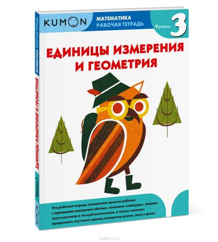 Kumon. Математика. Единицы измерения и геометрия. Уровень 3
