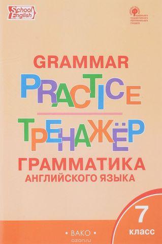 Английский язык. 7 класс. Грамматический тренажёр