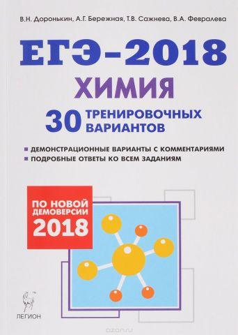 Химия. Подготовка к ЕГЭ-2018. 30 тренировочных вариантов по демоверсии 2018 года