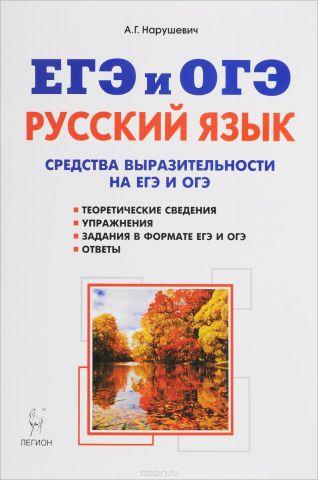Русский язык. 9-11 классы. Средства выразительности на ЕГЭ и ОГЭ
