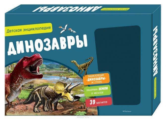 Детская энциклопедия Динозавры