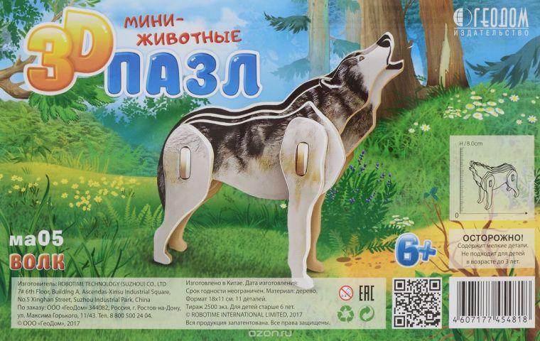 ГеоДом 3D Пазл Волк