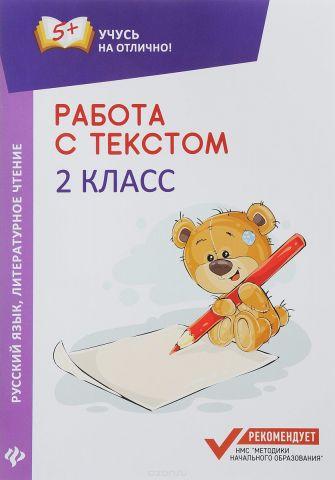 Работа с текстом. Русский язык. Литературное чтение. 2 класс