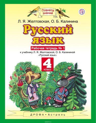 Русский язык. 4 класс. Рабочая тетрадь № 1.