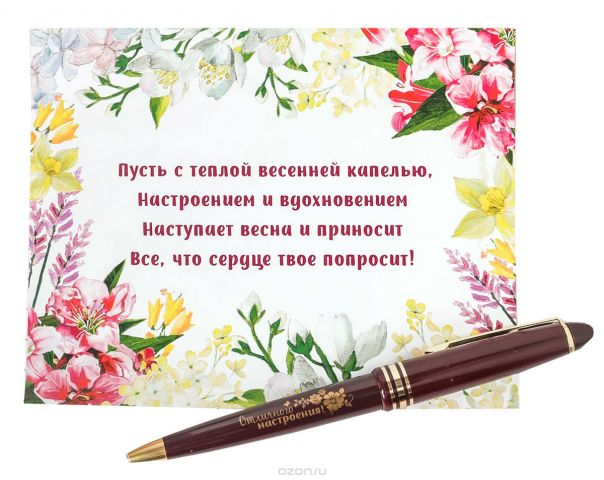 Sima-land Ручка подарочная С праздником весны цвет чернил синий 2372647