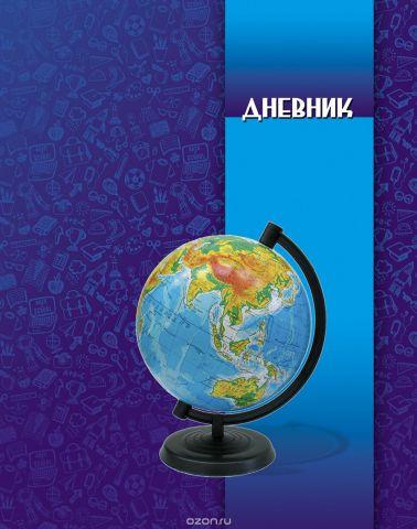 Апплика Дневник школьный Глобус на синем С4072-04