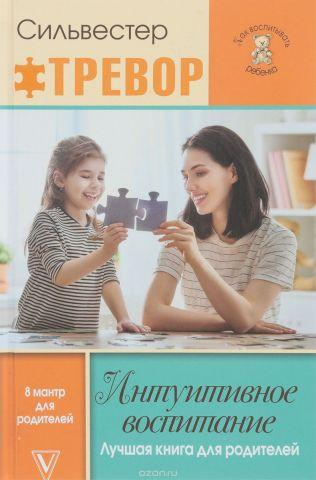 Интуитивное воспитание. Лучшая книга для родителей