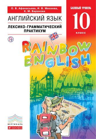 Английский язык. 10 класс. Базовый уровень. Лексико-грамматический практикум