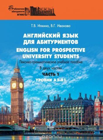 English for prospective university students / Английский язык для абитуриентов. Лексико-грамматическое учебное пособие. В 2 частях. Уровни А2-В1