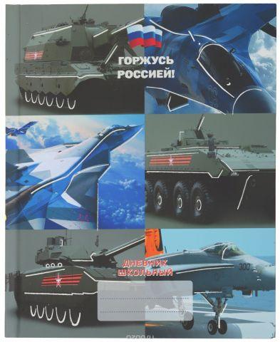 Unnika Land Дневник школьный Горжусь Россией 1