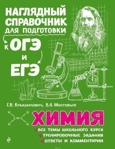 Наглядный справочник для подготовки в ОГЭ и ЕГЭ. Химия