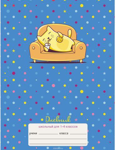 Unnika Land Дневник школьный Ленивый кот