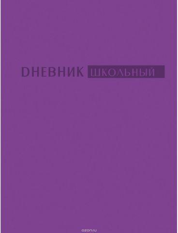 Unnika Land Дневник школьный цвет лиловый