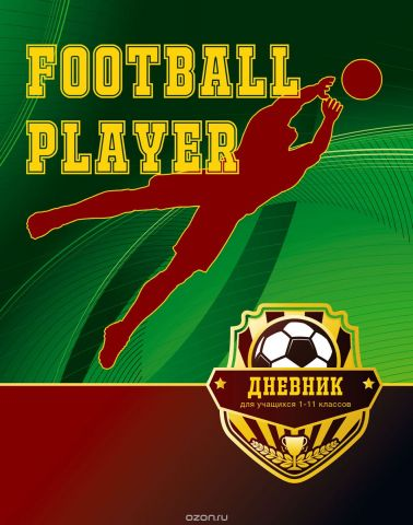 BG Дневник школьный Football player цвет зеленый, коричнево-красный