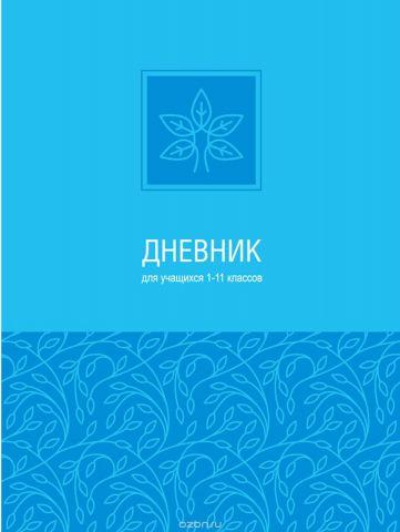 BG Дневник школьный Monotone цвет голубой